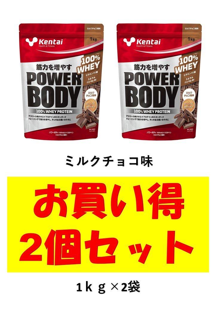 【新商品】お買い得2個セット Kentai 健康体力研究所 パワーボディ100%ホエイプロテイン ミルクチョコ風味 1kg K0244 B076LGZW6J