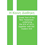Greek Text of the New Testament underlying the KJV of 1611, together with the modern KJV (Unaccented Greek)
