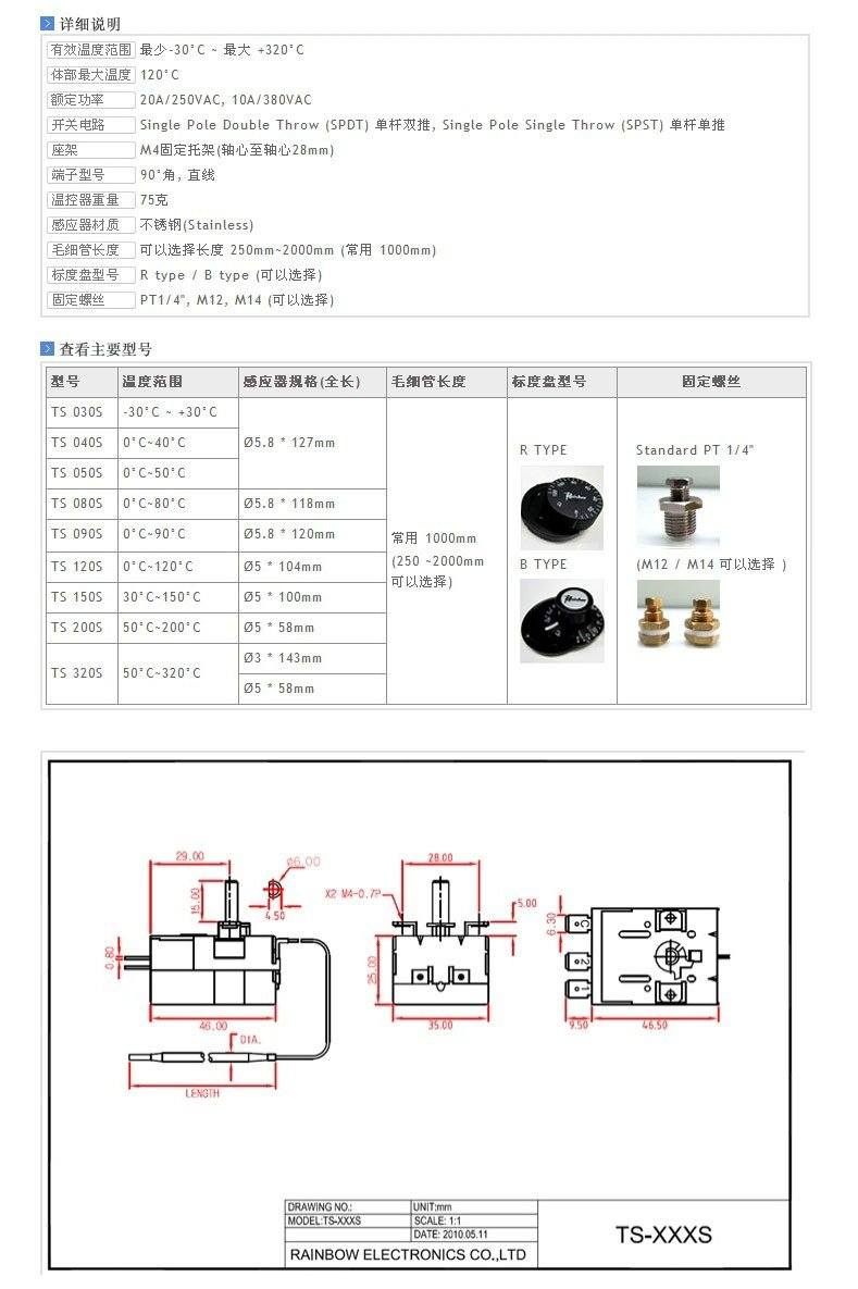 0 C-120 C Korea Rainbow TS-120SR Capillary Thermostat, 3 pin Tempering Switch,Adjustable Temperature, 3-feet Temperature Controller