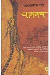Chanakya Paperback