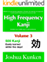 High Frequency Kanji Volume 3: 500 kanji per volume with over 15,000 practice sentences included! (English Edition)