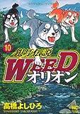 銀牙伝説WEEDオリオン 10 (ニチブンコミックス)