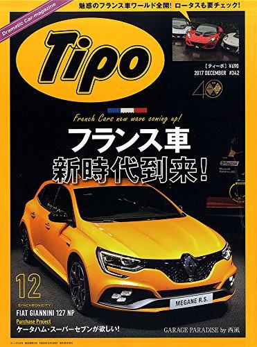Tipo (ティーポ) 2017年12月号 Vol.342
