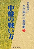 李昌鎬の中盤戦略〈3〉中盤の戦い方 (世界最強!李昌鎬の中盤戦略 (3))