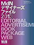 MdN デザイナーズファイル2013 (インプレスムック エムディエヌ・ムック)