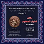 Interpretation of the Great Qur'an: Volume 1 [Arabic Edition]: Lights of Descending & Realities of Meaning | Mohammad Amin Sheikho
