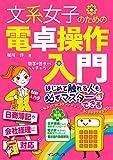(音声講義・全文PDF付)文系女子のための電卓操作入門 (文系女子シリーズ)