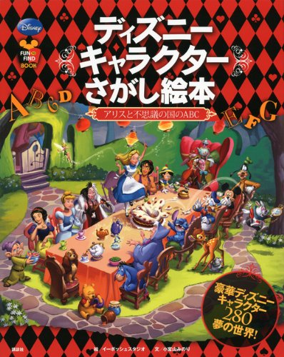 Read Online ABC-(FUN TO FIND BOOK) in Wonderland and Alice - looking for picture book Disney character (2011) ISBN: 4062656655 [Japanese Import] pdf