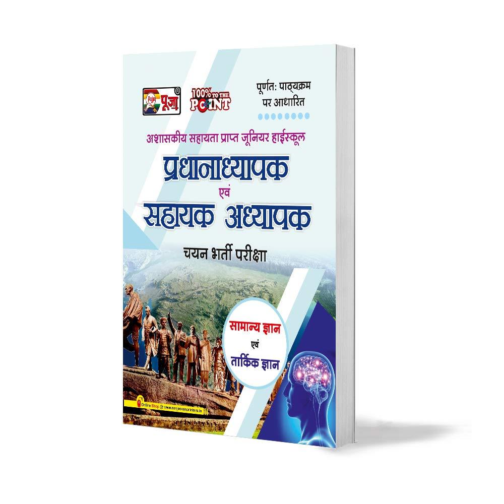 Puja Junior Highschool (SUPERTET) Sahayak Adhyapak evam Pradhanadhyapak (Assistant Teacher & Headmaster Exam) GK & Reasoning