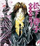 Yami no Matsuei Character Book (Matsushita Yoko Yami no Matsuei Kyarakuta Bukku) (in Japanese)