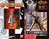 Masked Rider Ryuki mirror Monster Series 04 Gigazeru