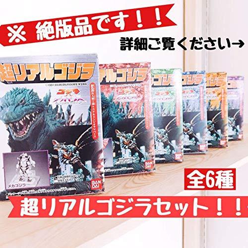 超リアルゴジラ 東宝映画 食玩フィギュア 全6種 セット B07RV2JRTS