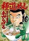 極道めし 第10巻