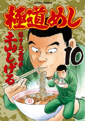 Gokudo Meshi #10 (Gokudo Meshi)