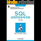 SQL应用开发参考手册 (华章程序员书库)