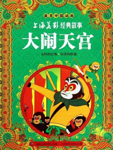 china-classic-animation-the-monkey-king-chinese-edition