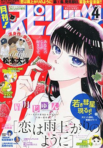 月刊!スピリッツ 2015年 4/1 号 [雑誌]: ビッグコミックスピリッツ 増刊