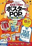 すぐできる! 人が集まる飲食店・小売店のポスター&POP素材集 英語/中国語/韓国語対応
