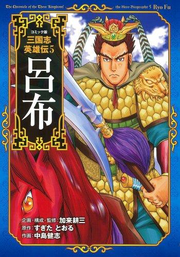コミック版 三国志英雄伝5 呂布