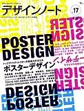 デザインノート no.17―デザインのメイキングマガジン トップアートディレクターの表現力が冴えるポスターデザイン (SEIBUNDO Mook)