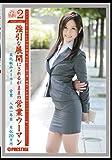 働くオンナ2 34 [DVD]