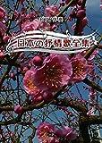 ピアノ伴奏 日本の抒情歌全集
