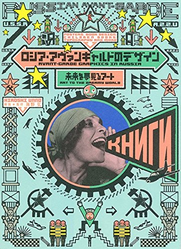 Avant-Garde Graphics in Russia: Posters, Book Design, Children Books, Typography and more (Japanese Edition)