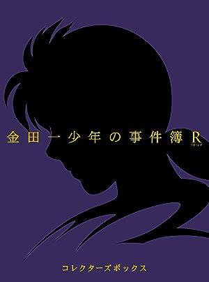 金田一少年の事件簿R [第2期] DVD