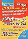 Uppcl-UPRVNUL TG2 Electrician Trade Chapterwise Solved Papers
