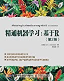 精通机器学习 基于R 第2版