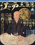 ビジュアル江戸三百藩63号 (週刊ビジュアル江戸三百藩)