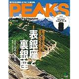PEAKS 2018年7月号
