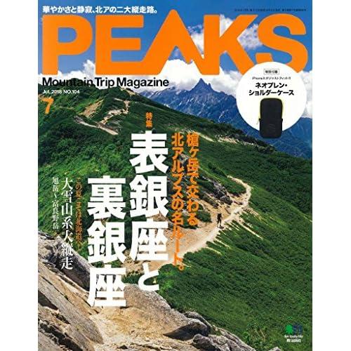 PEAKS 2018年7月号 画像 A