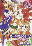 Vol. 1-Harukanaru 2: Shiroki Ryuu No Miko