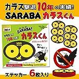 カラス対策グッズ「SARABAカラスくん」ステッカー6枚入り (カラス撃退/カラスよけ)