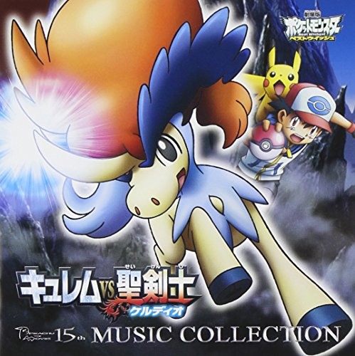 GEKIJYO BAN POCKET MONSTER BEST WISHES! CHOHEN -KYUREM VS SEKENSHI KELDED- & TANPEN -MELOETTA NO KIRA KIRA RICITAL- MUSIC COLLECTION