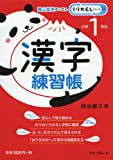 漢字練習帳 小学1年生 (くりかえしシリーズ)