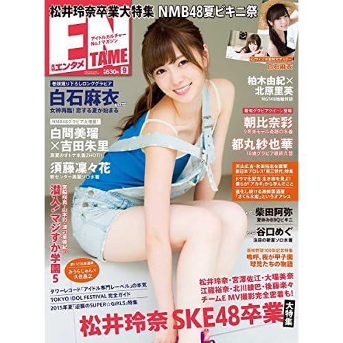 ENTAME 2015年9月号 表紙画像
