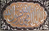 Islamic Wall Art unique EID HOUSEWARMING Gift First Kalma Shahada The Word of Purity Hand Crafted Metal Decorative Display Plaque 22.5'' x 15'' (New Arrival)