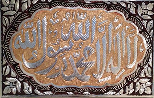 Islamic Wall Art unique EID HOUSEWARMING Gift First Kalma Shahada The Word of Purity Hand Crafted Metal Decorative Display Plaque 22.5'' x 15'' (New Arrival) by Hand Made