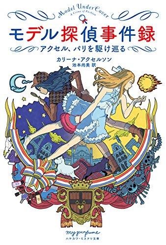 """モデル探偵事件録: アクセル、パリを駆け巡る (ハヤカワ・ミステリ文庫""""my perfume"""")"""