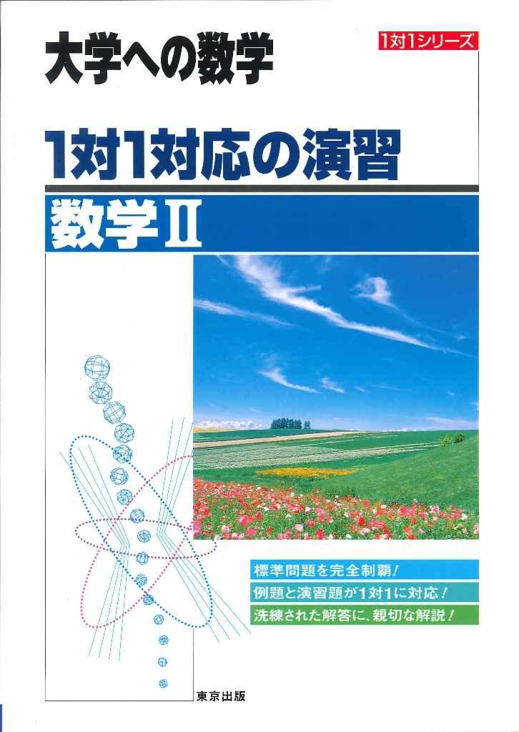 1対1対応の演習/数学II―大学への数学 (1対1シリーズ) | 東京出版編集部 ...