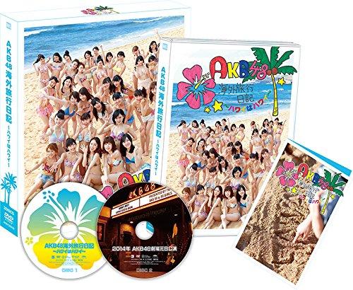【Amazon.co.jp公式ショップ限定】AKB48 海外旅行日記~ハワイはハワイ~ 島崎遥香 [DVD] B00OZBY36W