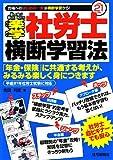 楽学社労士横断学習法〈平成21年版〉