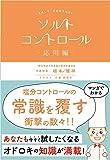 ソルトコントロール 応用編 (日本塩分管理支援協会 出版部)