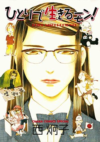 ひとりで生きるモン!(1) (Charaコミックス)