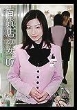 百貨店の女 [DVD]