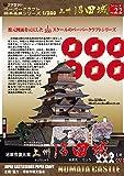 沼田城ペーパークラフト<日本名城シリーズ1/300>