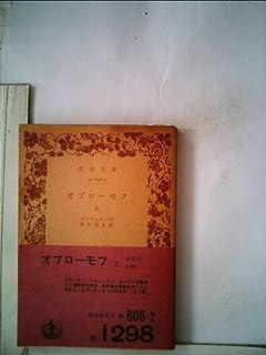 オブローモフ〈上〉 (岩波文庫) ...