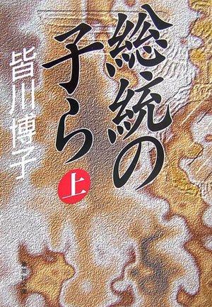 総統の子ら〈上〉 (集英社文庫)